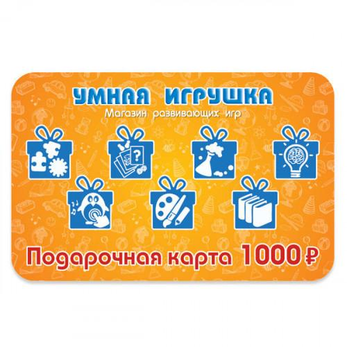 Подарочная карта «Умной игрушки» на 1000 рублей