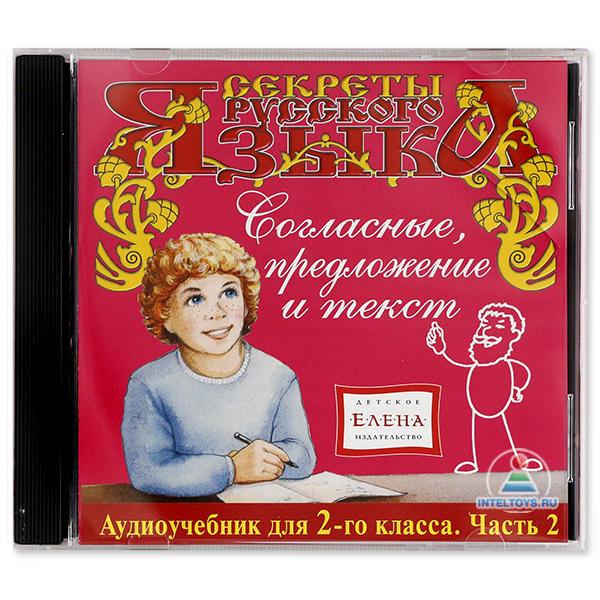 Аудиоучебник «Секреты русского языка» (2 класс), часть 2 «Согласные, предложение и текст»