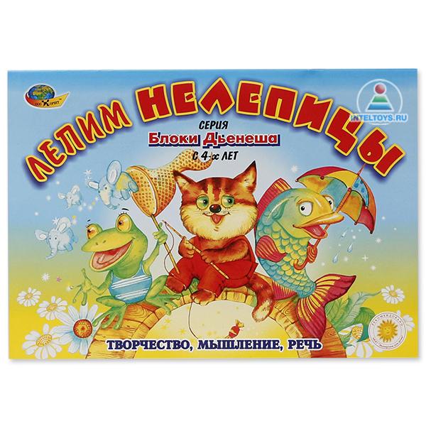 Альбом-игра «Лепим нелепицы» (Блоки Дьенеша с 4-х лет)