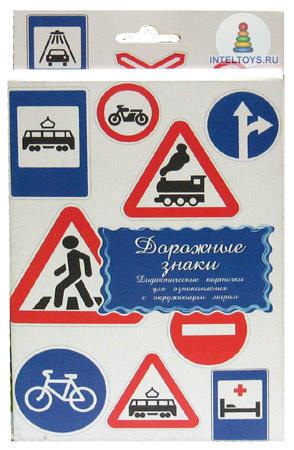 Дидактические карточки «Дорожные знаки»