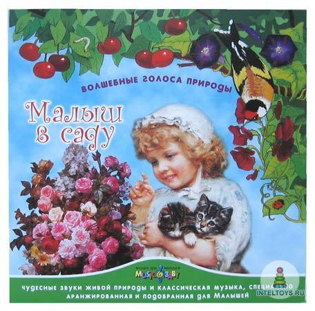 Волшебные голоса природы «Малыш в саду»