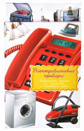 Дидактические карточки «Электробытовые приборы»