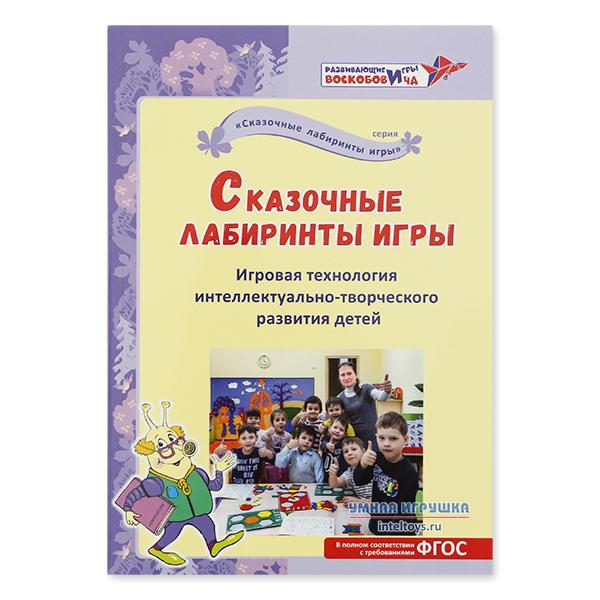 «Сказочные лабиринты игры» Харько Т.Г., Воскобович В.В.