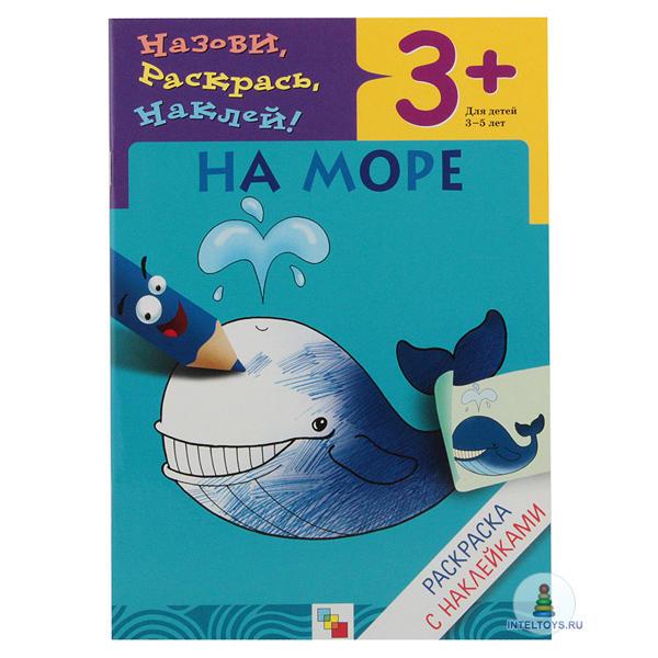 Раскраска с наклейками «На море» купить в Москве, Нижнем ...