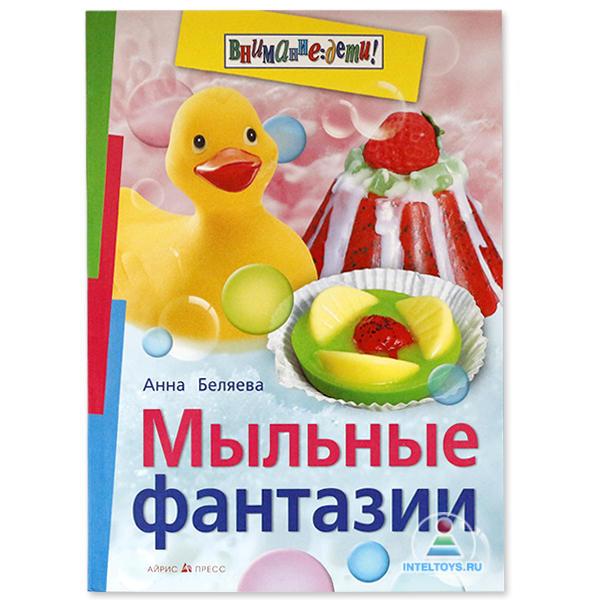 Книга «Мыльные фантазии» Анна Беляева