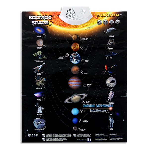 Звуковой электронный плакат «Космос», Знаток