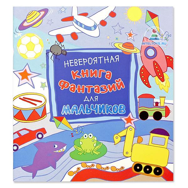 Раскраска «Невероятная книга фантазий» для мальчиков (4-6 ...