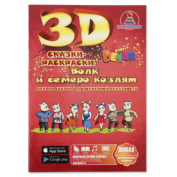 Живая 3D сказка-раскраска «Волк и семеро козлят», Devar Kids (Девар Кидс)