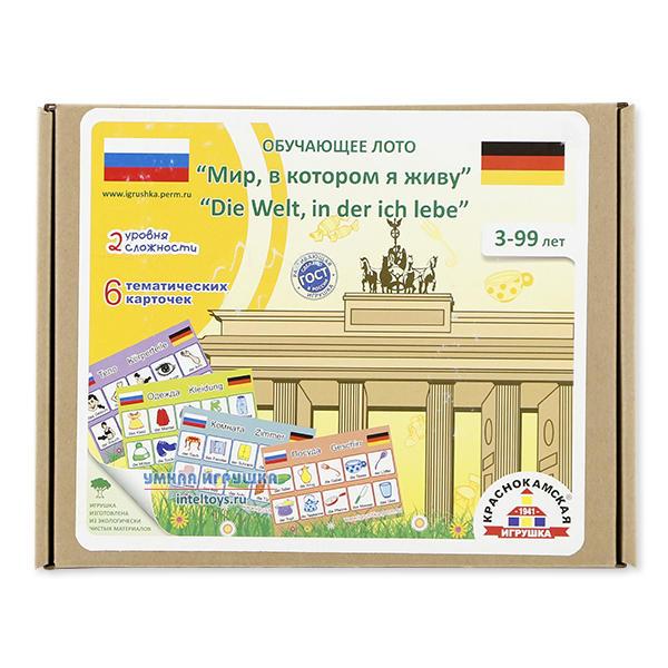 Лото «Мир, в котором я живу» (немецкий язык), Краснокамская игрушка
