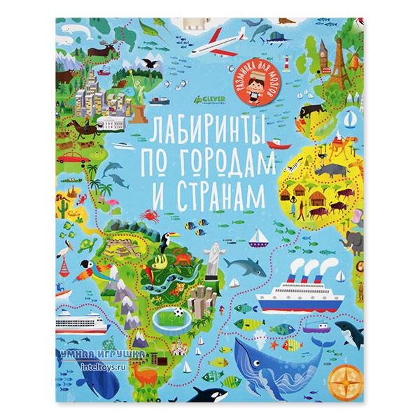 Книга «Лабиринты по городам и странам», Clever (Клевер)