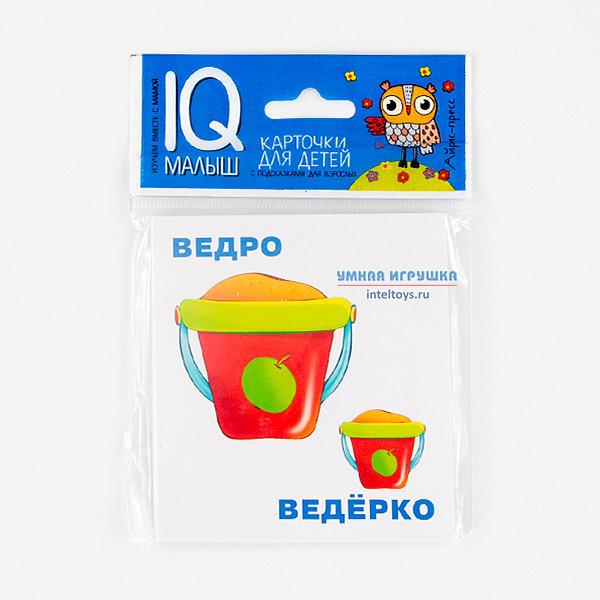 Набор карточек для детей Умный малыш «Большой – маленький», Айрис-Пресс купить в Москве, Нижнем Новгороде, СПб, Казани