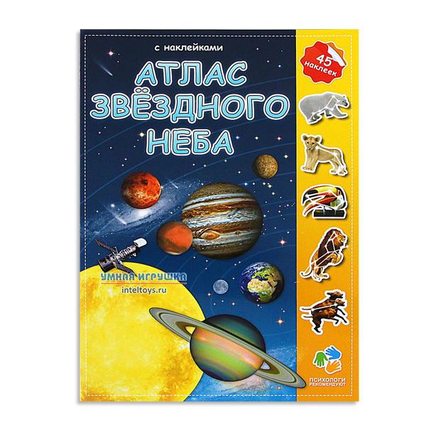 Атлас звездного неба с наклейками, ГеоДом