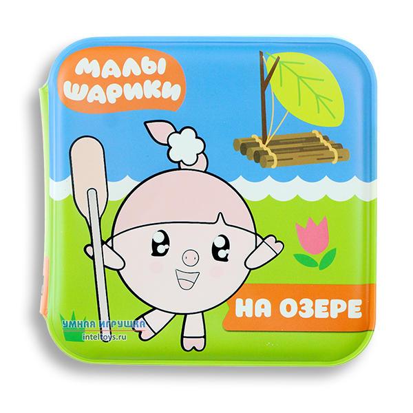 Раскраска-книжка для купания «Малышарики – На озере ...