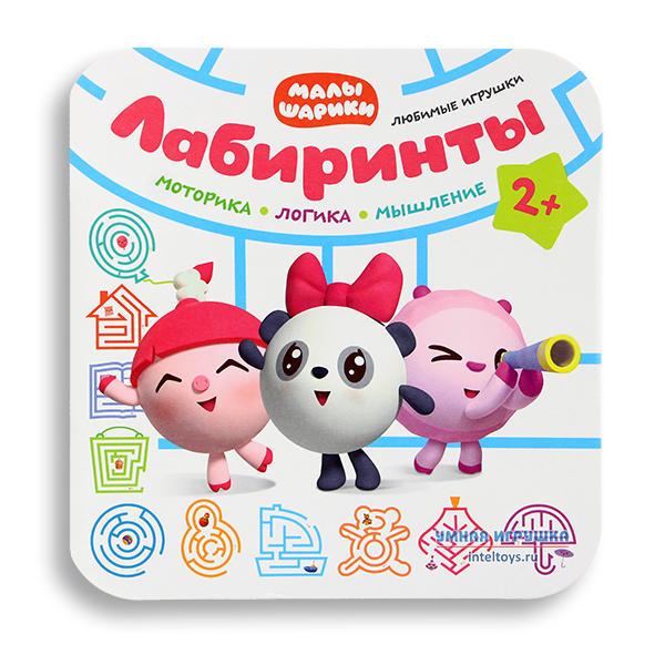 Книжка «Малышарики Лабиринты – Любимые игрушки», Мозаика-Синтез
