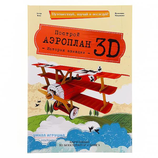Картонный 3D конструктор «Аэроплан. История авиации» с книгой, ГеоДом