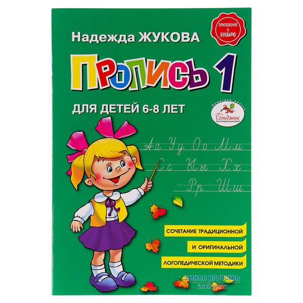 Книга Н. Жуковой «Пропись 1. Для детей 6-8 лет», Эксмо