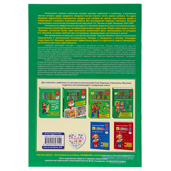 Книга Н. Жуковой «Пропись 1. Для детей 6-8 лет», Эксмо фото