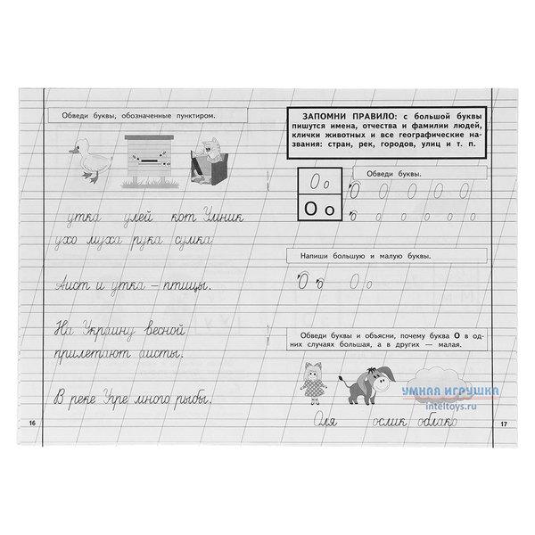 Книга Н. Жуковой «Пропись 1. Для детей 6-8 лет», Эксмо картинки