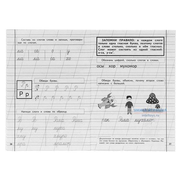 Книга Н. Жуковой «Пропись 1. Для детей 6-8 лет», Эксмо заказать