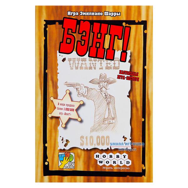Настольная игра «Бэнг», Hobby World (Хобби Ворлд)