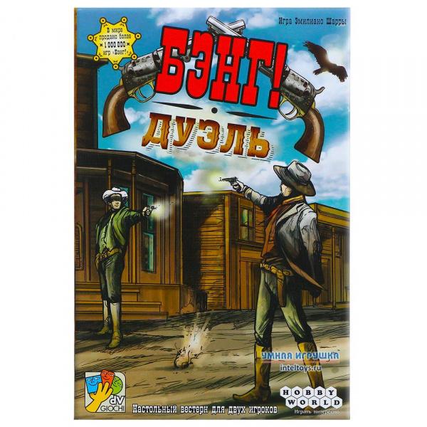 Настольная игра «Бэнг – Дуэль», Hobby World (Хобби Ворлд)
