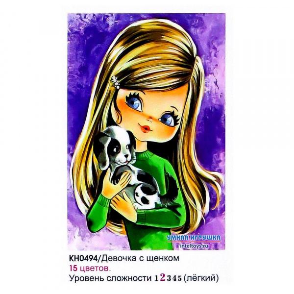 Картина по номерам «Девочка с щенком» на холсте, 20х30 см, Molly (Молли)