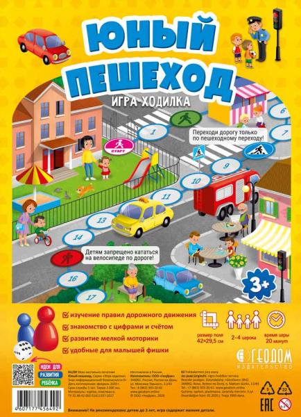 Игра-ходилка «Юный пешеход» для малышей, ГеоДом